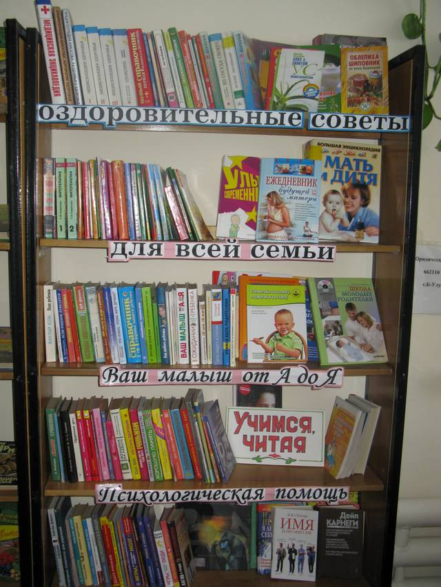 fondybibliotek[1]