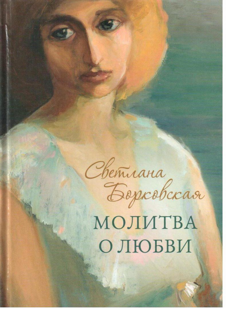 Borkovskaya_S_Molitva_o_lyubvi