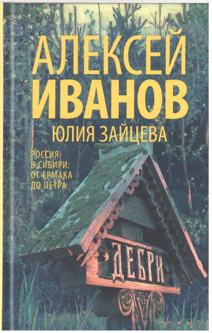 Ivanov_A_V_Debri