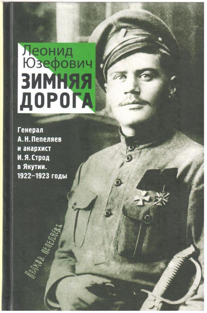 YUzefovich_L_Zimnyaya_doroga
