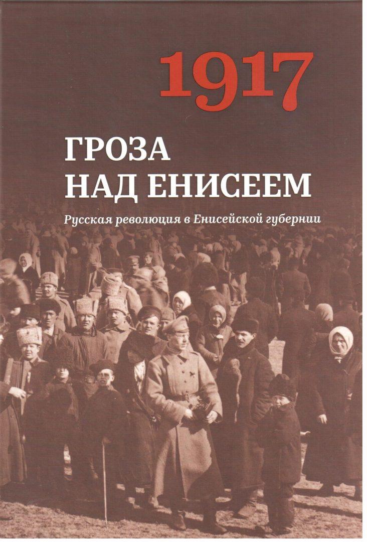 1917_Groza_nad_Yeniseyem