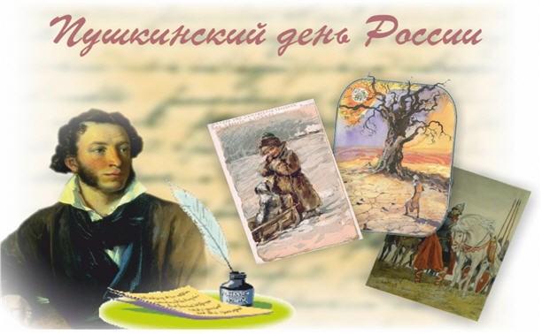 """""""Пушкинский день России!"""""""