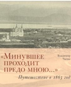 Chagin_V_Minuvsheye_prokhodit_predo_mnoyu-1