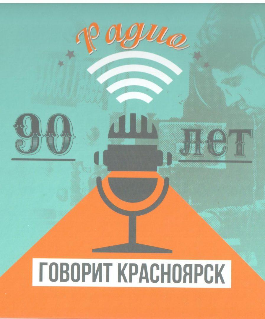 Govorit_Krasnoyarsk-1