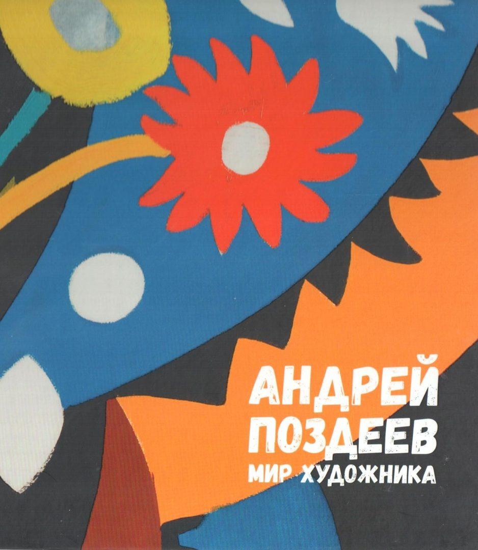 Pozdeyev_A_Mir_khudozhnika-1