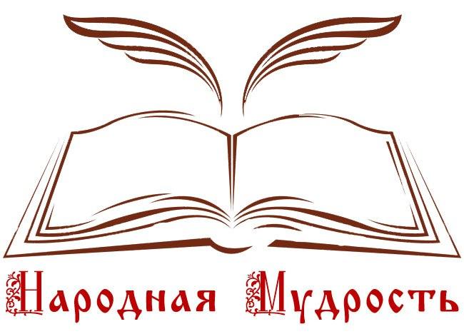 Лекция «Народная мудрость : простые истины, вечные ценности (пословицы и поговорки в нашей жизни)»