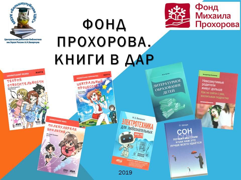 Фонд Прохорова. Книги в дар