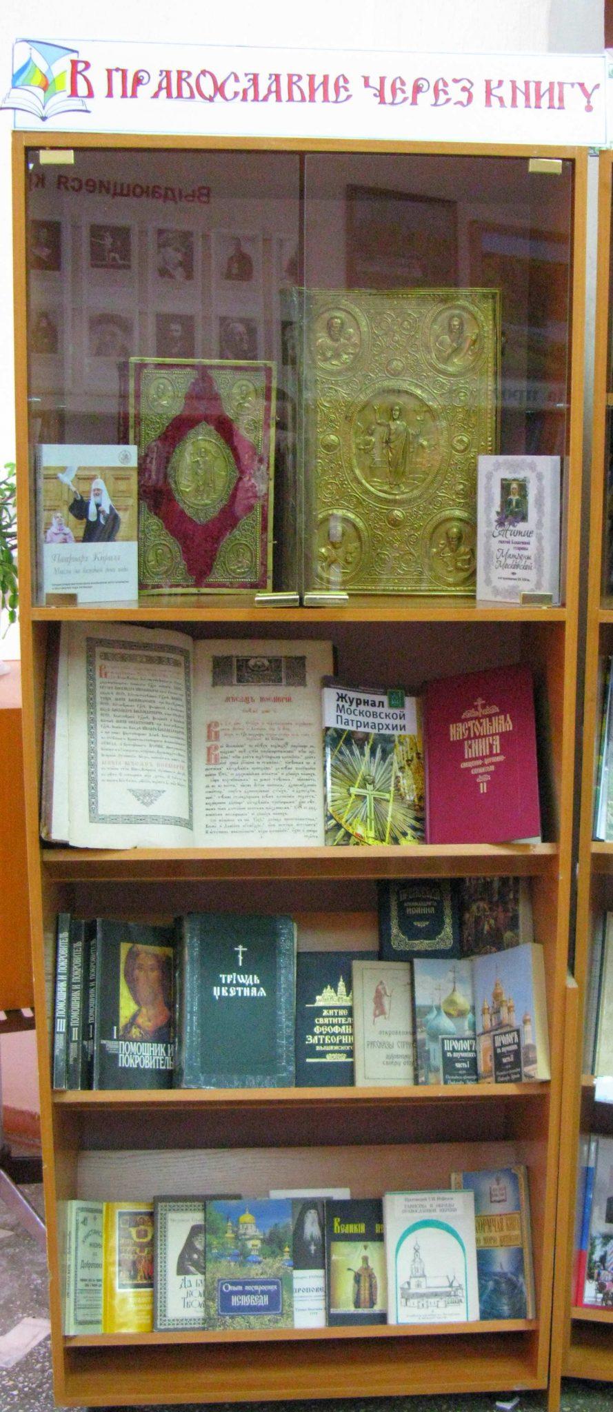 В православие через книгу