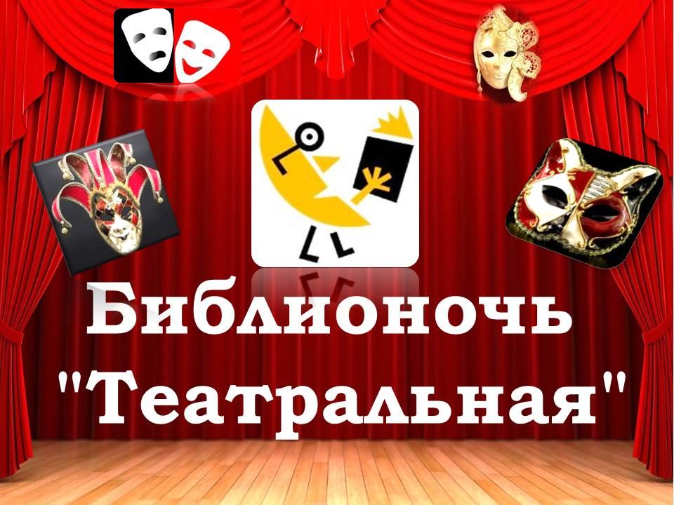 """Библионочь 2019 – """"Театральная"""" (Видеоотчёт)"""