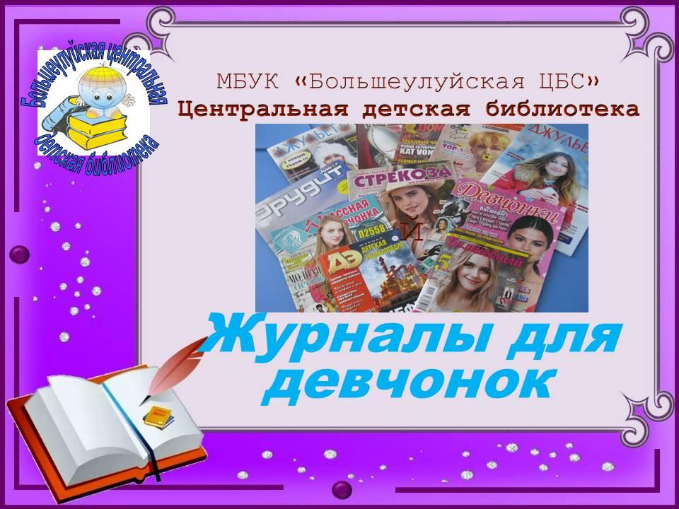 Журналы для девчонок