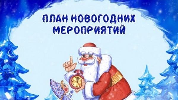 План новогодних мероприятий на период 25.12.2019г. – 31.12.2019г.
