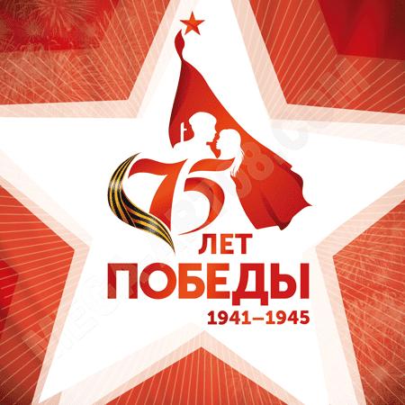 План  культурно-массовых мероприятий, посвящённых празднованию 75-й годовщины Победы в Великой Отечественной войне 1941-1945 годов