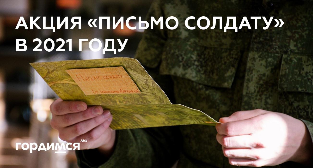 """""""Письмо солдату"""""""