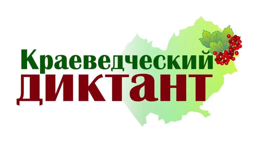 """""""Краеведческий диктант"""""""