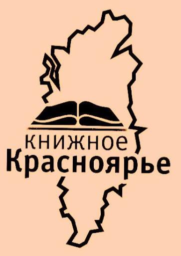 Книжное красноярье