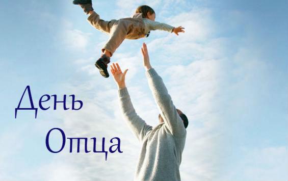 Акция День отца