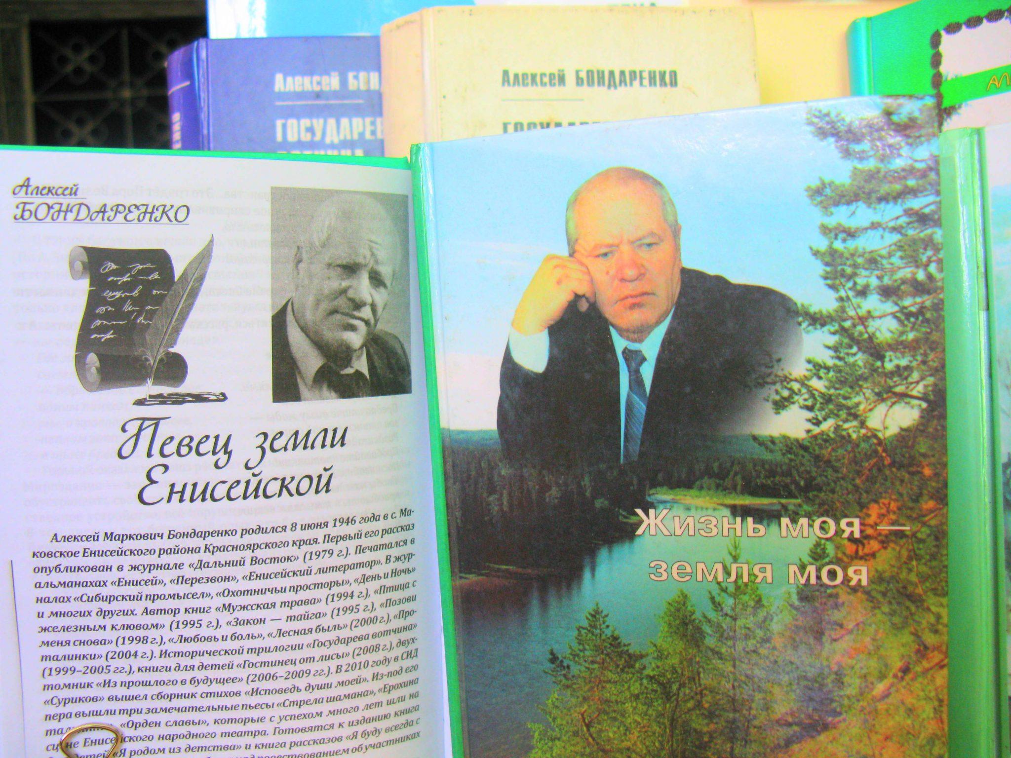 75 лет со дня рождения Алексея Марковича Бондаренко