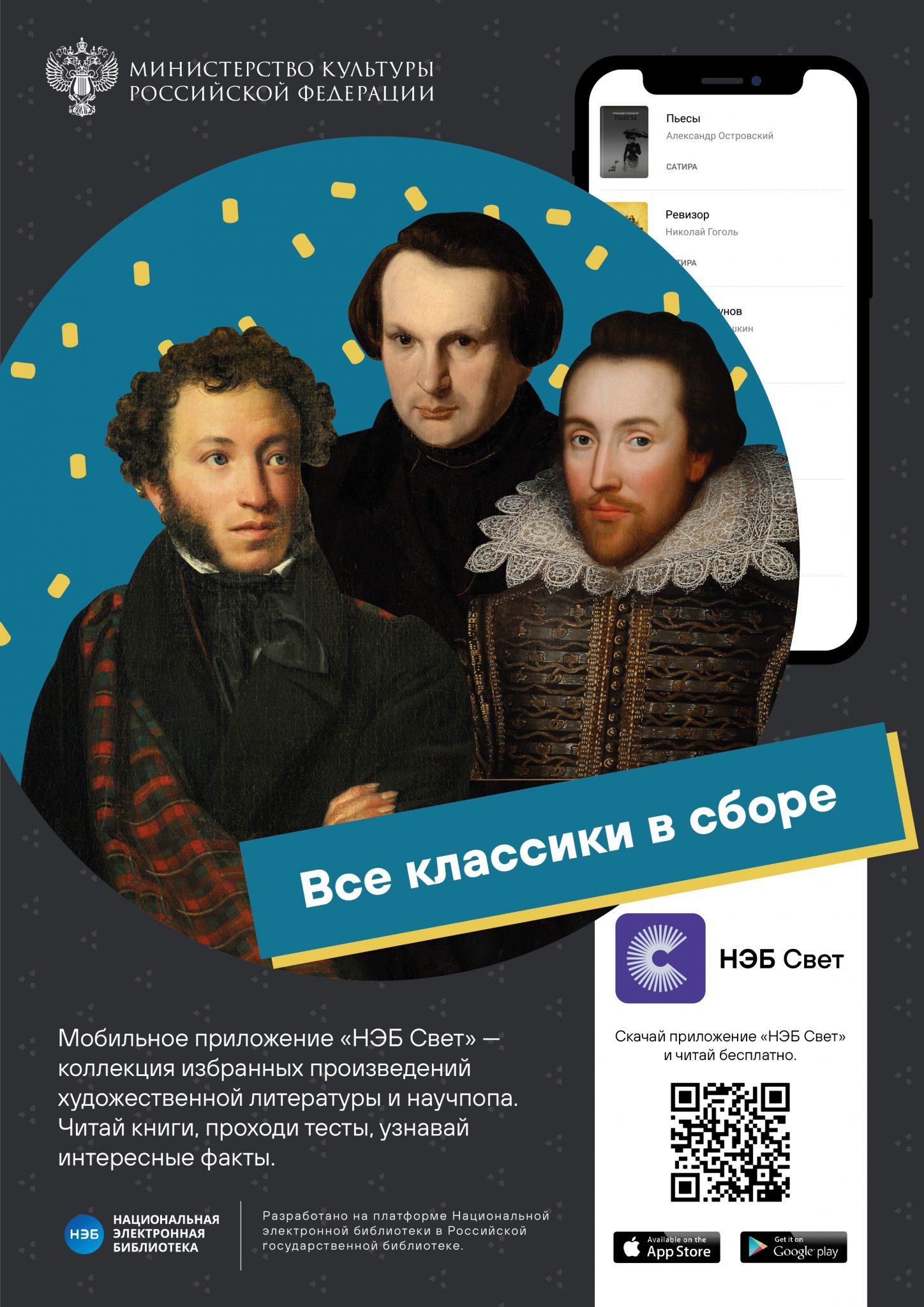 """Скачай приложение """"НЭБ Свет"""" и узнаешь, как устроенна русская литература"""
